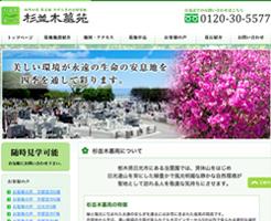 墓石販売会社のSEO対策事例(栃木県日光市)
