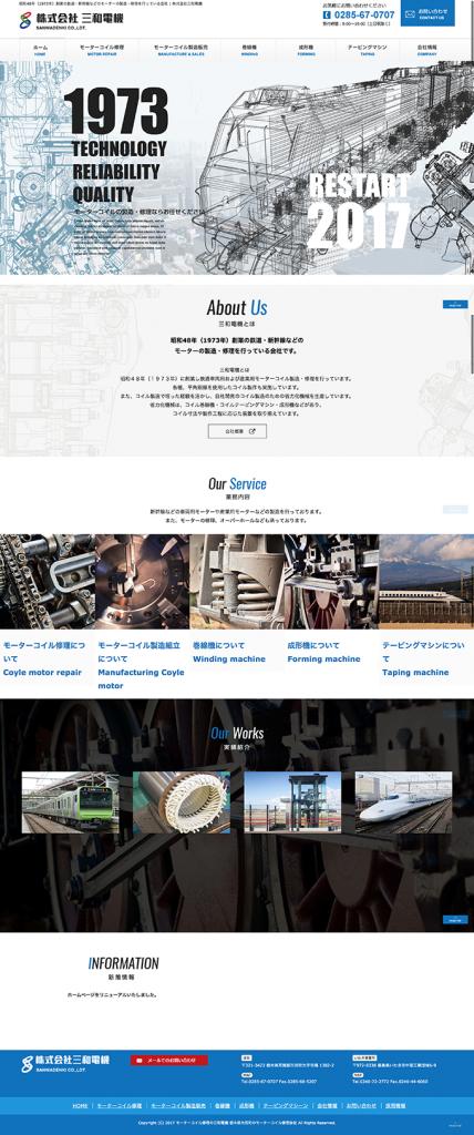 モーターコイル修理会社のSEO対策事例(栃木県芳賀郡市貝町)