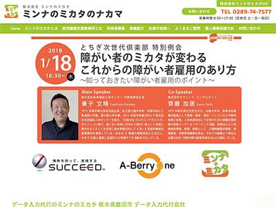 データ入力代行会社のSEO対策事例(栃木県鹿沼市)