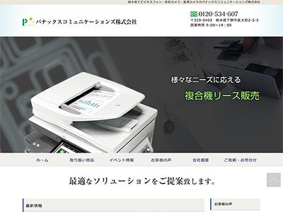 ビジネスフォン販売会社のSEO対策事例(栃木県下野市)