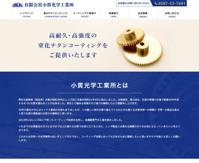 窒化チタンコーティング会社のSEO対策事例(栃木県那須塩原市)