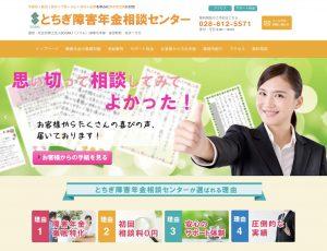 栃木障害年金センター