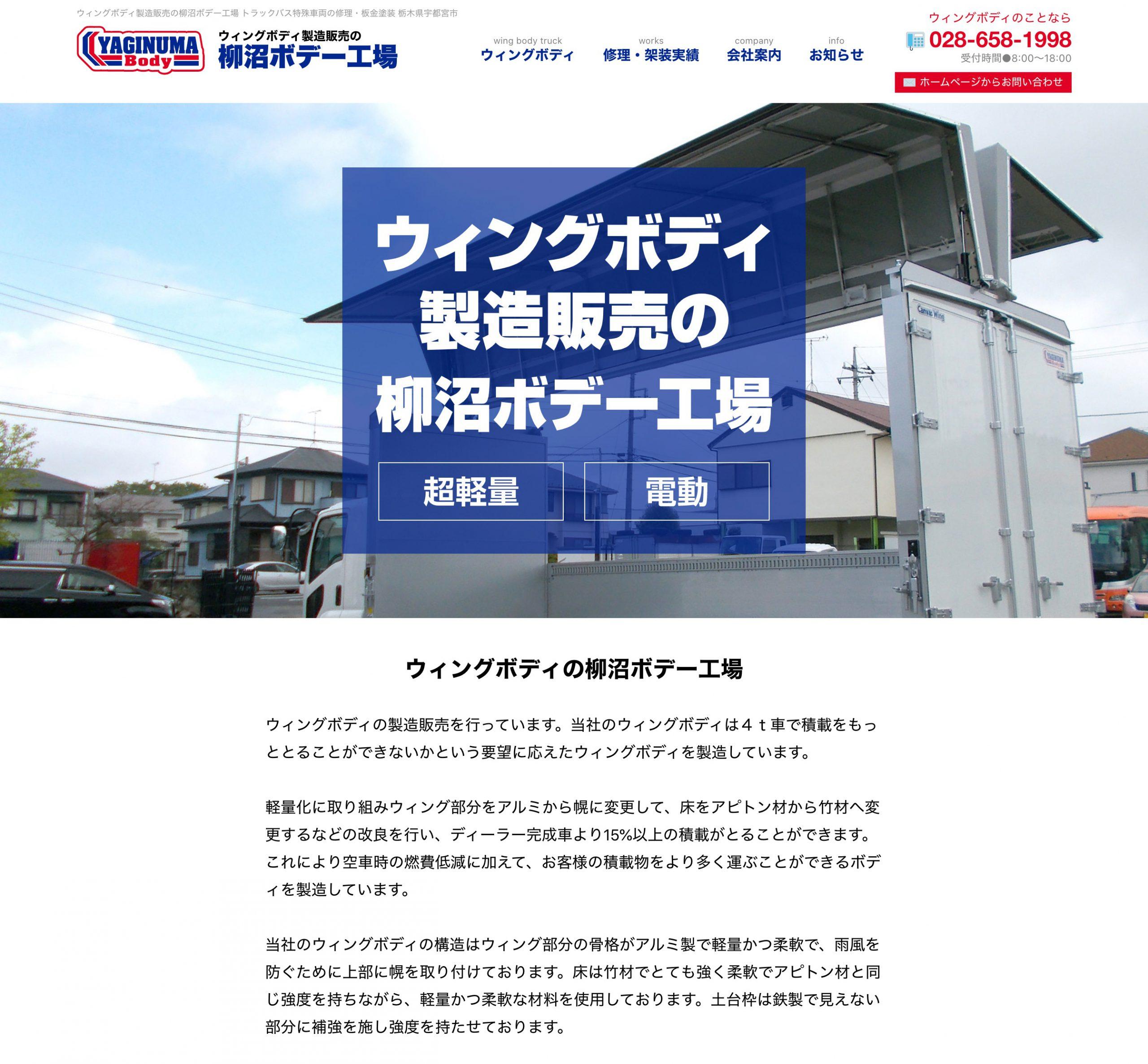 柳沼ボデー工場SEO対策事例